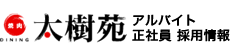 焼肉DINING 太樹苑グループ 正社員・アルバイト リクルート情報